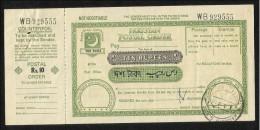 Pakistan 1978 Postal Order Ten Rupees With Coupon - Pakistan