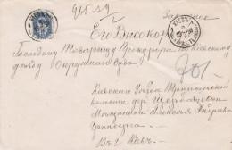 Russia Ukraine 1898 Regd Cover Within Kiev, Kiev Telegraph Station, Ex Harry Von Hofmann Coll. (m62) - 1857-1916 Imperium