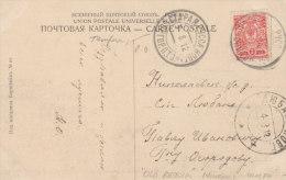Russia 1912 PPC Staraya Russa Br. Gor PTO To Lyuban, Temporary Post Office, Ex Harry Von Hofmann Coll. (m68) - 1857-1916 Impero