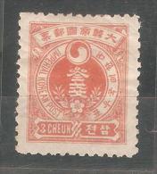 Sello Nº 20 Corea. - Corea (...-1945)