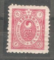 Sello Nº 21 Corea. - Corea (...-1945)