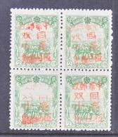 MANCHUKUO  LOCAL  MU  TAN  KIANG  375 X 4       ** - 1932-45 Manchuria (Manchukuo)