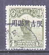 Old China  MANCHURIA  6  (o) - Manchuria 1927-33