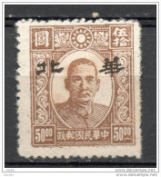 China Chine : (1021) Occupation Japonaise--Nord De Chine SG203** - 1941-45 Northern China