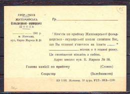 EXTRA-M1-15 POSTCARD WITH NOTIFICATION OVERPRINT.