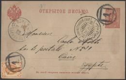 RUSSIA 1892 POSTAL STATIONERY CARD TO CAIRO EGYPT VIA ALEXANDRIA T.P.O 3 MOYTOBAR MAPKA UPRATED - SCARCE DESTINATION - 1857-1916 Empire