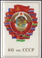 USSR  1982  60 Years USSR Coat  Of Arms Armoiries - Geschichte