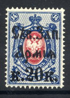 NORTH-WEST ARMY 1919 Unissued Overprint On 20 K. On 14 K. MNH / **.   Michel V - North-West Army