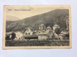 AK   KOSOVO    PEJA  PETCH  PEC - Kosovo