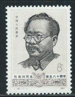 Cina Nuovo** 1984 - Mi.1933 - Nuovi