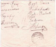 1926- Enveloppe De Russie Pour Héliopolis ( Egypt )  Affr. 8 Kon - Storia Postale