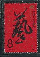 Cina Nuovo** 1987 - Mi.2136 - 1949 - ... Repubblica Popolare