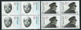 Cina Nuovo** 1988 - Mi.2204/05 Quartina - Nuovi