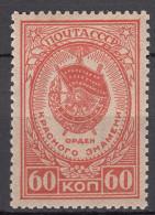 Russia SSSR 1946 Mi#1031 A Mint Hinged