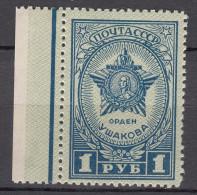 Russia SSSR 1945 Mi#944 A Mint Never Hinged