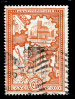 Greece, 1951, Scott #539, Industrialization,  Used,  NH, VF - Greece