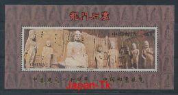 CHINA Mi.Nr. Block 63 I1500 Jahre Höhlentempel In Der Longmen-Schlucht - Intern. Briefmarkenausstellung, - MNH - 1949 - ... People's Republic