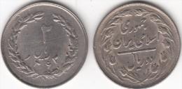 Iran 2 Rials 1984 Km#1233 - Used - Iran