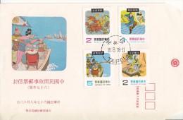 Republic Of China FDC Scott #2108-#2111 Set Of 4 Folk Tales - FDC