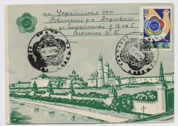 MAIL Post Cover Used USSR RUSSIA Conference Youth Student Moscow Kremlin - 1923-1991 USSR