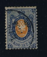 RUSSIA - 1858 - MiNr.6 20k BLUE & ORANGE - No Wmk - P.12 1/4x12 1/2 - Fine Used - Usati