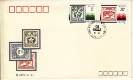 People´s Republic Of China FDC Scott #2289-#2290 Set Of 2 60th Anniversary Revolutionary War Stamps - 1949 - ... People's Republic