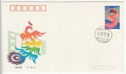 CHINA FDC MICHEL 2319 CHINESE FILM - 1990-99