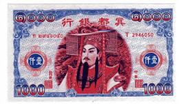 BILLET FUNERAIRE - 1000 DOLLARS - CHINE - Chine