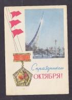 USSR. 1966. Rocket. Post Card. - Russia & URSS