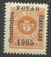 Montenegro - 1905 Postage Due Constitution Overprint 5h MH Sc J14 - Montenegro