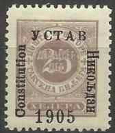 Montenegro - 1905 Postage Due Constitution Overprint 25h MH  Sc J16 - Montenegro