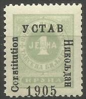 Montenegro - 1905 Postage Due Constitution Overprint 1k MH  Sc J18 - Montenegro