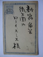 JAPAN 1906 11/2 SIN POSTCARD INTERNAL OKAWA - Lettres & Documents