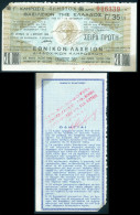 Greece 1953 National Lottary Ticket - Tear, Stains - Lottery Tickets