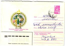 R_1981_15037_All-Union Children's Sports Games Stamp Putyvl' To Moscow - Postzegels