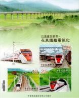 TS607 Taiwan 2014 Communications Construction Souvenir Sheet – Hua-tung Railway Electrification S/S