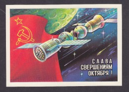 USSR. 1979. Post Card. - Russia & URSS