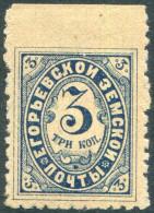 Russia 1895 ZEMSTVO Egorevsk Egorievsk Egoryevsk Yegoryevsk Jegorjewsk Iegorievsk Jegorjevsk 11 W/margin Russland Russie - Zemstvos