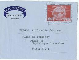 LBL33/B - MYANMAR -BURMA - AEROGRAMME RANGOON / PARIS  1/9/1966 - Myanmar (Burma 1948-...)
