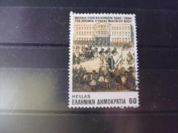 GRECE TIMBRE OU SERIE   YVERT N° 1856 - Grèce