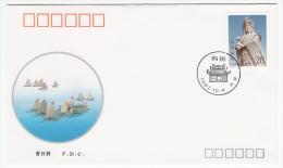 CHINA FDC MICHEL 2447 MAZU - 1949 - ... République Populaire