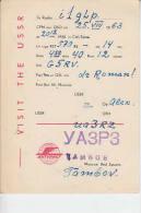 URSS  1963  - QSL - Carte QSL