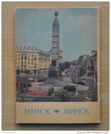 USSR BELARUS. MINSK. 12 Postcards. FULL OLD USSR PC SET. 1974 Botanical Gardens, Transport, Bus Station Square - Belarus