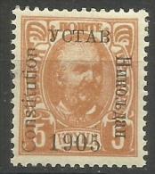 Montenegro - 1906 Constitution Overprint Type 3 5k MH  Sc 74c - Montenegro