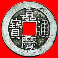 ★DYNASTY QING (1644-1912): CHINA★ JIAQING (1796-1820) CASH! LOW START★ NO RESERVE! - China