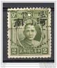 China  Chine : (1064) Occupation Japanaise--Nord De Chine--Honan SG2A(o) - 1941-45 Noord-China