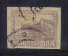W2985 - RUSSIA 1922 , Pro Affamati Volga N. 185 Usato . Nave - 1917-1923 Republic & Soviet Republic