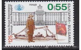 BULGARIA 2006 HISTORY 125 Years Of Bulgarian NAVY UNIVERSITY - Fine Set MNH - Neufs