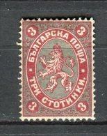 Bulgaria 1881. Yvert 6 * MH. - 1909-45 Kingdom