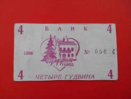 UKRAINE 1998 SVYATOGORSK, 4 Gudvina,  Bank Of Lager IZUMRUDNIY GOROD. Real ! - Ukraine